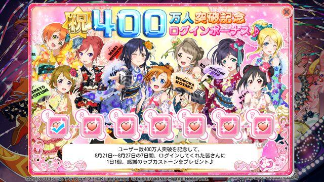 (2014/8/22)日経MJ特集・広がる「ラブライブ!」女性人気でゲーム・映画化
