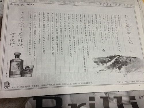 (2015/1/12)伊集院静さんのサントリー成人式・新聞広告「むかい風を歩くんだ」