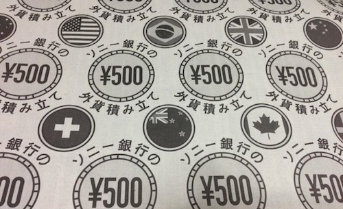 (2015/1/6)ソニー銀行の外貨積み立て「500円からトライ」の広告が気になる。世界経済との接点を持つ。