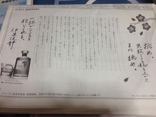 (2015/4/1)伊集院静さんのサントリー成人式・新聞広告「挑め。失敗しても起き上がり、また挑め。」
